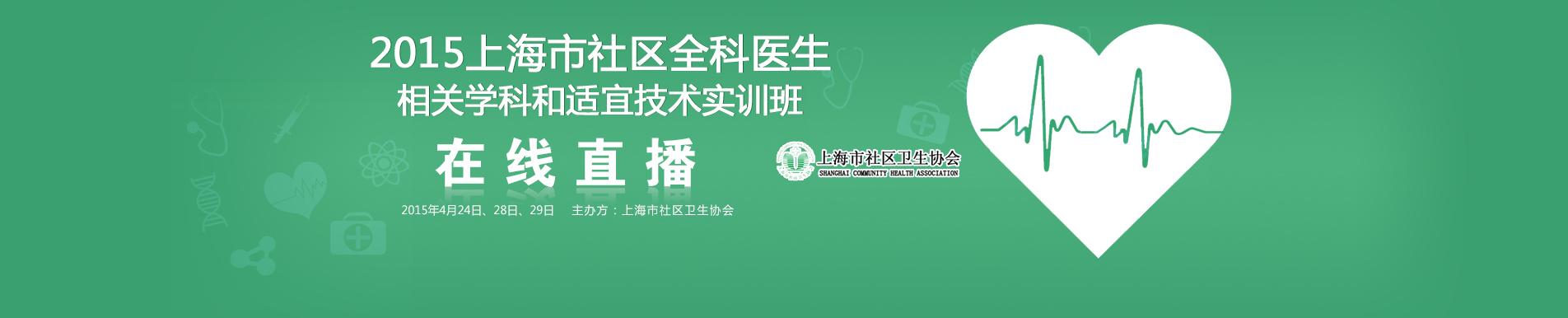 2015上海市社区全科医生相关学科和适宜技术实训班
