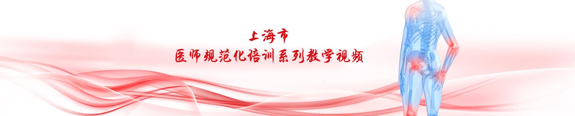 上海市住院医师规范化培训系列教学视频