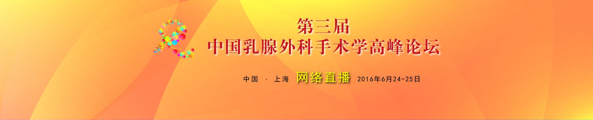 第三届中国乳腺外科手术学高峰论坛