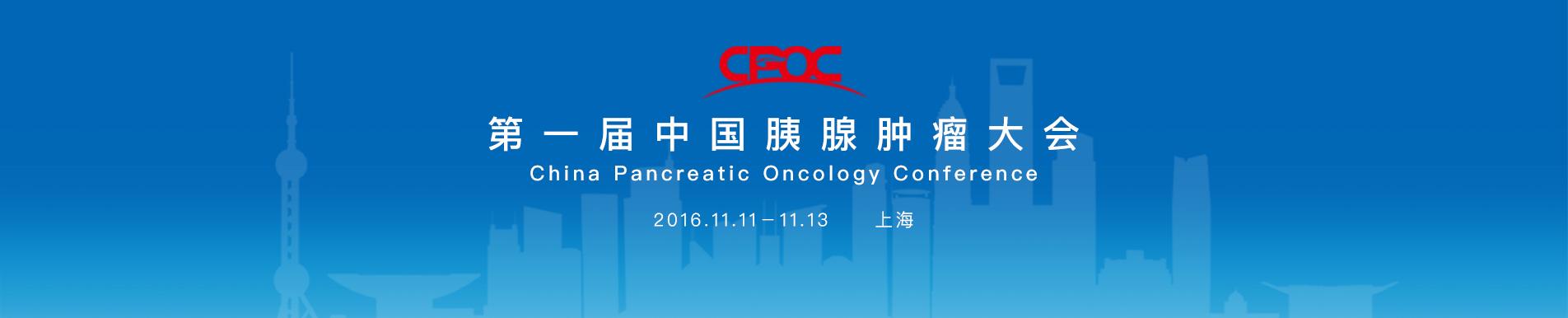 第一届中国胰腺肿瘤大会