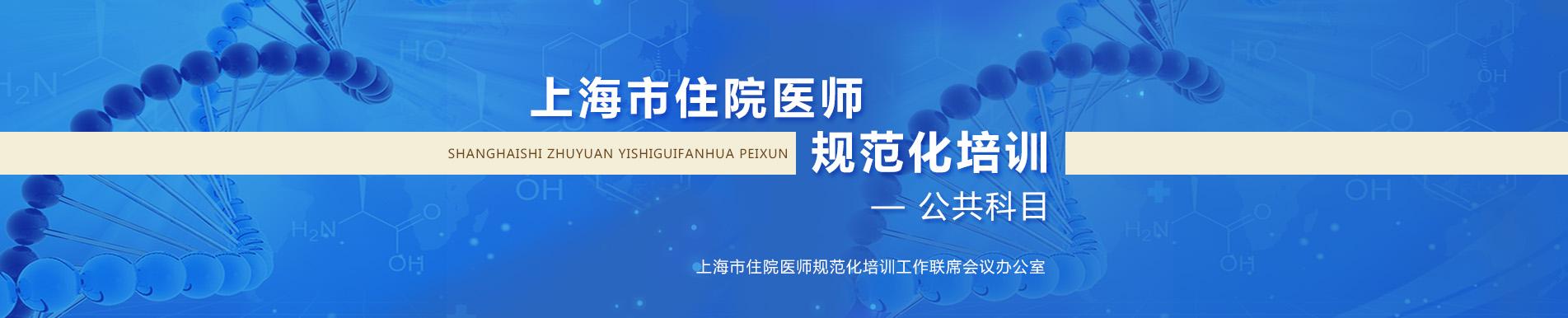 上海市住院医师规范化培训