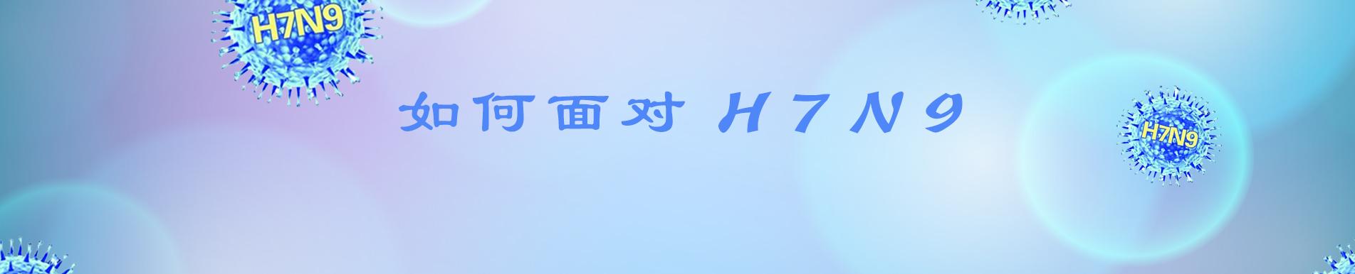 如何面对H7N9