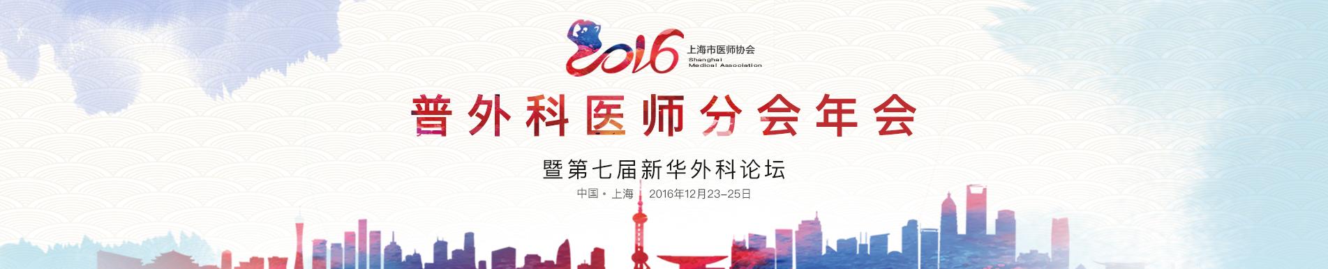 2016上海市医师协会普外科医师分会年会