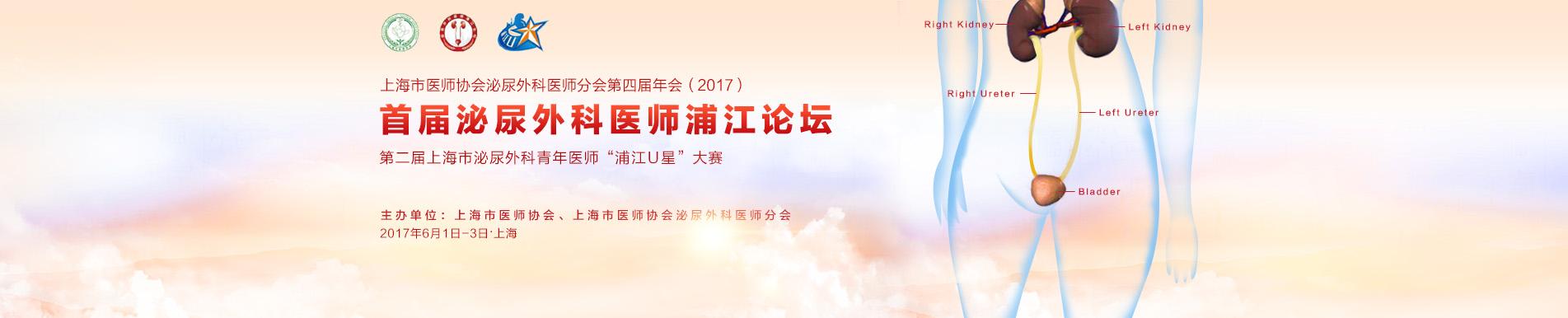 上海市医师协会泌尿外科医师分会第四届年会(2017)