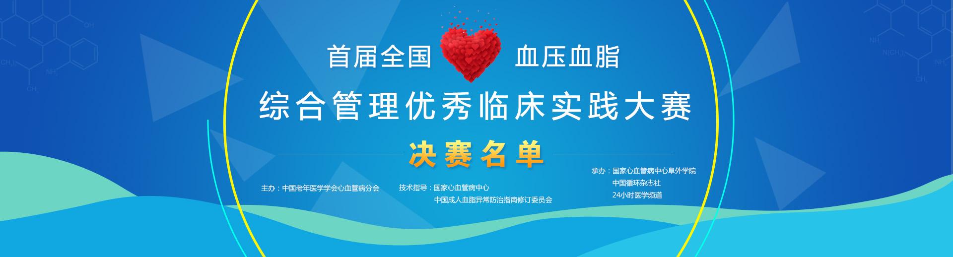 首届全国血压血脂综合管理优秀临床实践大赛通知