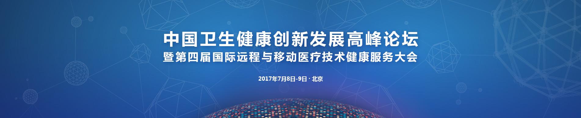 中国卫生健康创新发展高峰论坛暨第四届国际远程与移动医疗技术健康服务大会