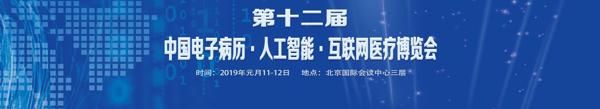 第十二届中国电子病历·人工智能·互联网医疗博览会
