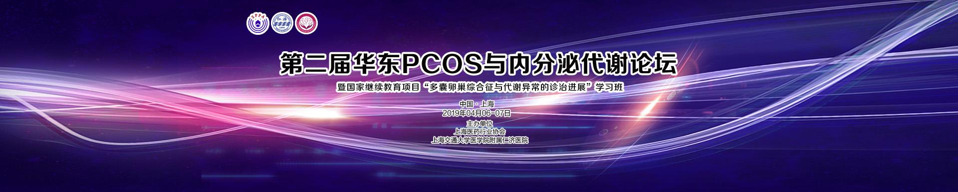 第二届华东PCOS与内分泌代谢论坛暨国家继续教育项目