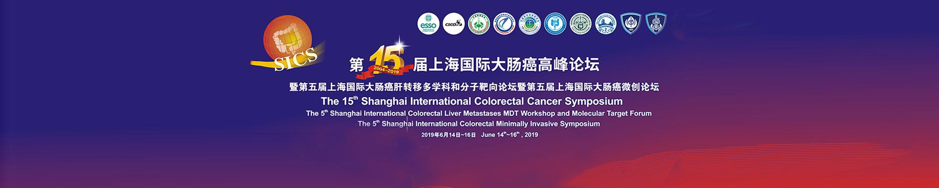 第十五届上海国际大肠癌高峰论坛暨第五届上海国际大肠癌肝转移多学科和分子靶向论坛